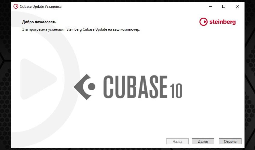 Обновление Cubase Pro 10 до новой версии